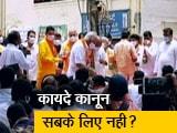 Video : बेंगलुरू: बीजेपी मुख्यालय के बाहर कोरोना गाइडलाइन तार-तार