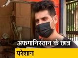"""Video : """"हम वापस नहीं जाना चाहते"""", दिल्ली में पढ़ रहे अफगानिस्तान के छात्र बोले"""