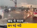 Video: बाढ़ आने पर सड़कों पर नदियों की तरह बहता दिखा पानी