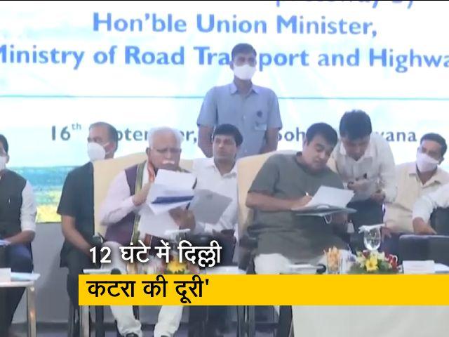 Videos : केंद्रीय मंत्री नितिन गडकरी ने सोहना में दिल्ली-मुंबई एक्सप्रेसवे की प्रगति की समीक्षा की