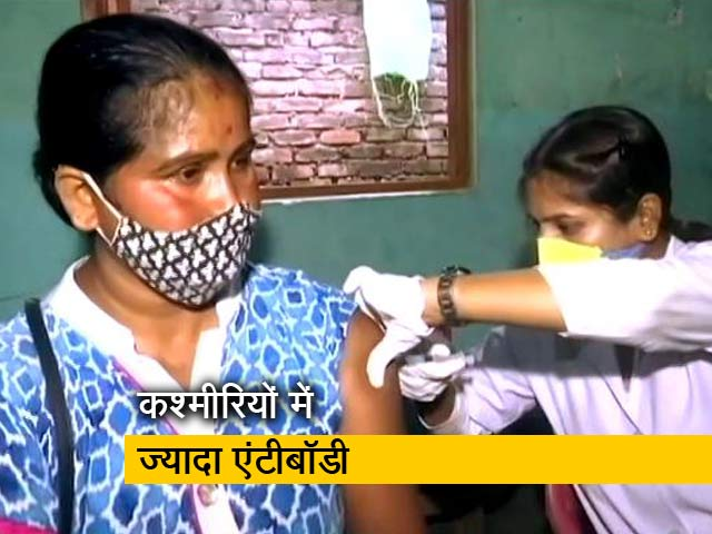 Video : कश्मीरियों में कोरोना एंटीबॉडी के आंकड़े ने चौंकाया, राष्ट्रीय औसत से ज्यादा मिली एंटीबॉडी