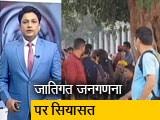 Video : देश-प्रदेश : जातिगत जनगणना पर सियासत तेज, तेजस्वी यादव की 33 राजनीतिक दलों को चिट्ठी