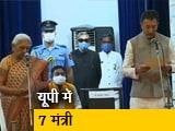 Video : उत्तर प्रदेश में योगी मंत्रिमंडल का विस्तार, जितिन प्रसाद समेत 7 नए मंत्रियों ने ली शपथ