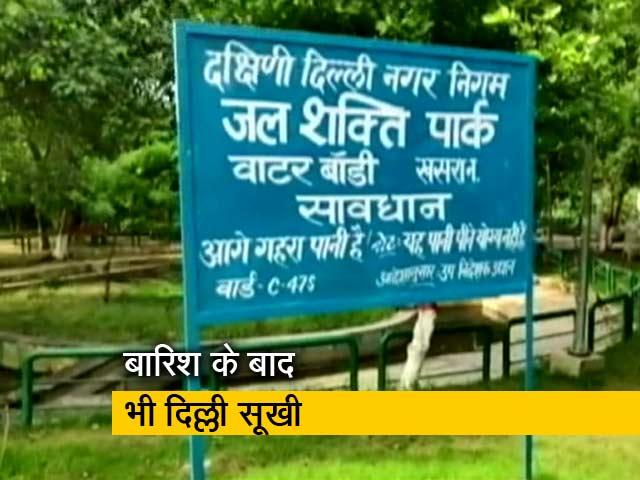 Videos : दिल्ली में इतना बरसता है पर कहां जाता है पानी? क्यों निर्भर है दूसरे राज्यों पर राजधानी?