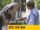 Video : दिल्ली में खुले स्कूल, कोरोना के चलते ओपन एरिया में होगा लंच ब्रेक