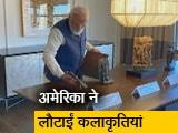 Video : अमेरिका ने लौटाईं 157 अमूल्य भारतीय कलाकृतियां, पीएम मोदी ने की सराहना