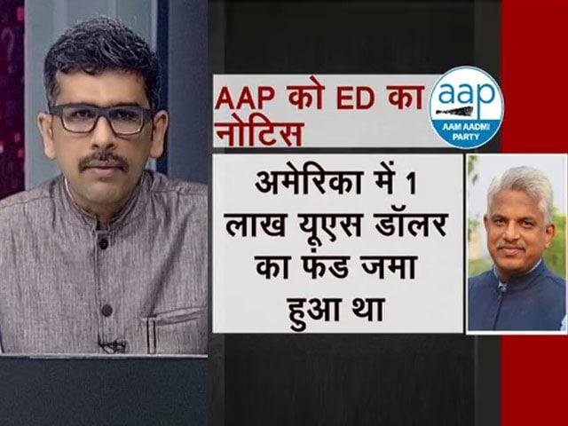 Videos : सवाल इंडिया का: क्या आम आदमी पार्टी को ईडी के नोटिस के पीछे केंद्र और बीजेपी की राजनीति है?