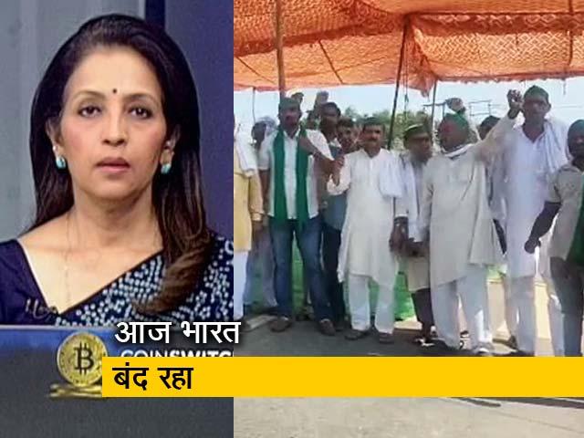Videos : देस की बात : किसानों के लिए आज भारत बंद रहा, कई जगह पटरियों पर भी जमे किसान