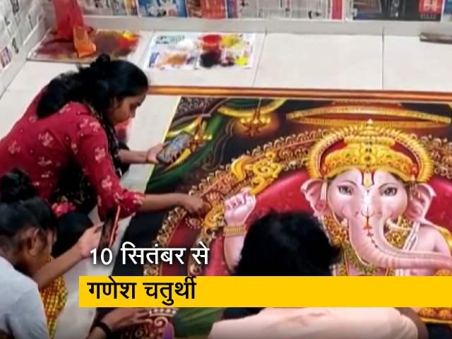 Videos : गणेश चतुर्थी: कलाकारों ने बनाई भगवान गणेश की रंगोली, देखिए VIDEO