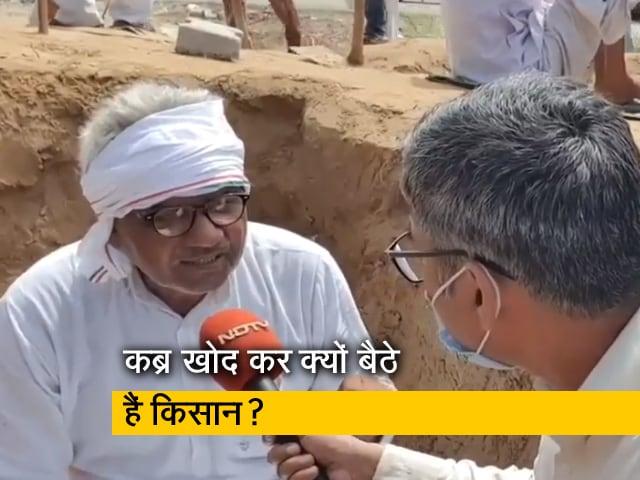 Video : गाजियाबाद में भूमि अधिग्रहण के खिलाफ 5 साल से हैं आंदोलनरत किसान, कब्र खोद कर अब बैठ गए हैं धरने पर