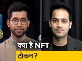 Video : NFT की कीमत खरीददारों पर निर्भर करती है, क्रिप्टो एक्सपर्ट राज शमानी ने NDTV से कहा