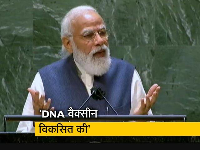 Videos : भारत ने दुनिया की पहली DNA वैक्सीन विकसित की, UN में बोले पीएम मोदी