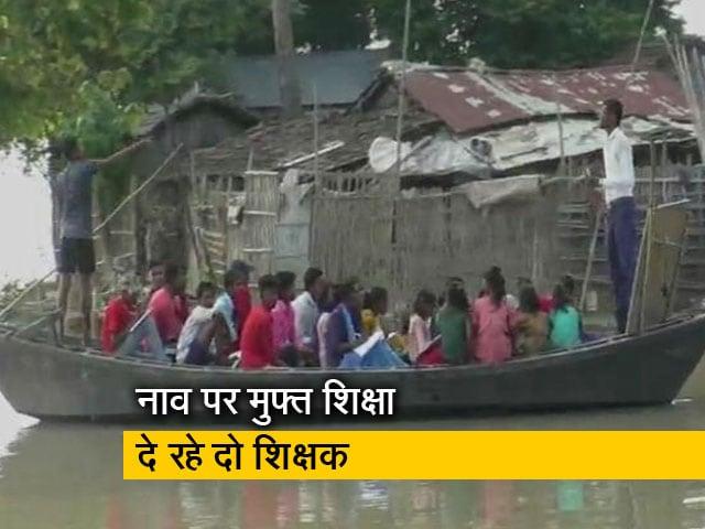 Videos : बिहार के कटिहार में गंगा में बाढ़ आने से स्कूल नहीं जा पा रहे बच्चे