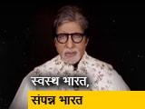 Video : ...क्योंकि स्वस्थ भारत से ही संपन्न भारत बनेगा