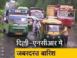 Video : दिल्ली-एनसीआर में जबरदस्त बारिश से जगह-जगह जलभराव, एयरपोर्ट के बाहर भी पानी
