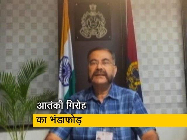 Videos : आतंकी गिरोह का भंडाफोड़, पुलिस रिमांड पर भेजे गए 4 संदिग्ध आतंकी