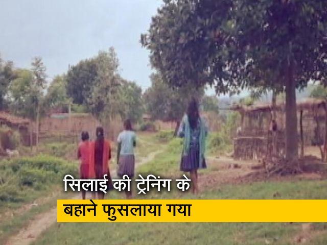 Video : झारखंड में 6 नाबालिग लड़कियां तस्करी की कोशिश से बचाई गई