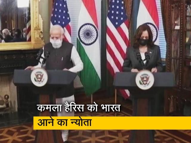 Videos : पीएम मोदी ने उपराष्ट्रपति कमला हैरिस को भारत आने का दिया न्योता