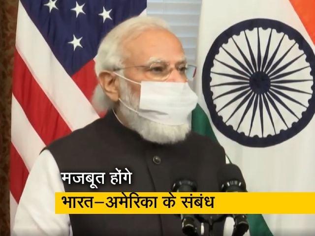 Videos : जो बाइडेन- कमला हैरिस के नेतृत्व में भारत के संबंध नई ऊंचाईयां करेंगे हासिल- मोदी