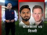 Video : आज कोलकाता और दिल्ली के बीच होगा मैच, जानें- कौन जीतेगा?
