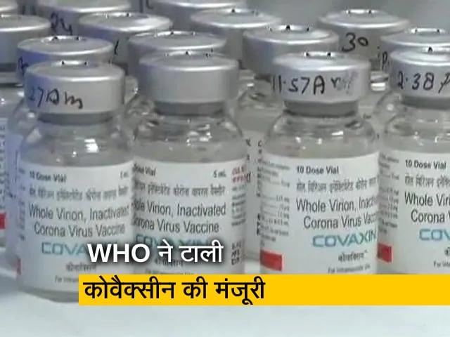 Videos : WHO ने कोवैक्सीन की मंजूरी  फिर टाली, आपातकालीन इस्तेमाल पर लगाई रोक