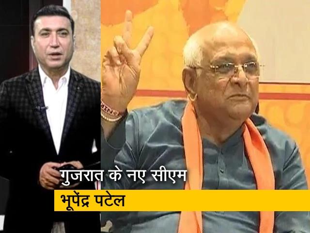 Videos : पहली बार विधायक बने भूपेंद्र पटेल आज लेंगे गुजरात के मुख्यमंत्री पद की शपथ