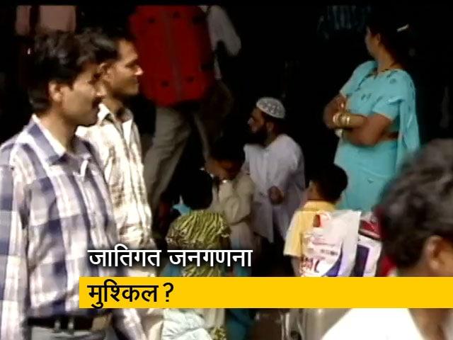 Video : जातिगत जनगणना पर सुप्रीम कोर्ट में केंद्र सरकार का हलफनामा, बताया मुश्किल और असाध्य