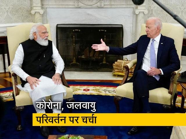 Videos : पीएम मोदी के व्हाइट हाउस आने से खुश हूं, अमेरिकी राष्ट्रपति ने कहा