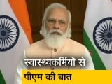 Video : 'रिकॉर्ड वैक्सीनेशन से एक पार्टी को चढ़ा बुखार', PM की चुटकी