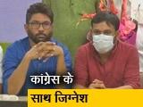 Video : जिग्नेश मेवानी ने बताई कांग्रेस के साथ जुड़ने की वजह