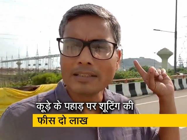 Video : पूर्वी दिल्ली नगर निगम की पैसा कमाने की खास योजना के बारे में बता रहे हैं रवीश रंजन शुक्ला