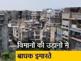 Video : दक्षिणी दिल्ली की चार सोसायटियों के 16 टॉवरों की ऊंचाई कम करने का फरमान