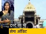 Video : देश प्रदेश : सुप्रीम कोर्ट से पद्मनाभस्वामी मंदिर ट्रस्ट को झटका, तीन महीने में ऑडिट पूरा करवाने का दिया आदेश