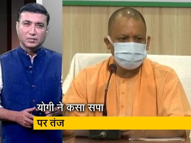 Video : योगी आदित्यनाथ ने कहा, 2017 से पहले सबको नहीं मिलता था सरकारी राशन