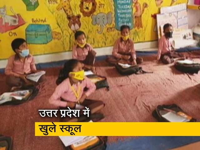 Videos : उत्तर प्रदेश में पहली से 5वीं तक के लिए खुले स्कूल, दो शिफ्ट में लग रही हैं कक्षाएं