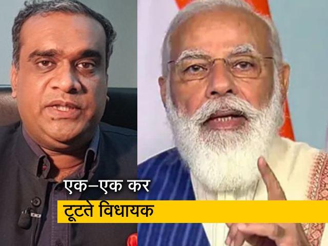 Video : बात पते की : बंगाल बीजेपी में एक-एक कर टूटते विधायक