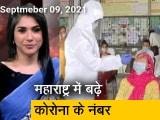 Video : महाराष्ट्र में कोरोना के बढ़ रहे हैं नंबर, 7 जिलों को लेकर सरकार ने जाहिर की चिंता