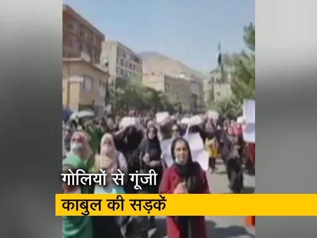 Videos : पंजशीर में पाकिस्तान की भूमिका को लेकर आम अफगान में दिखा भारी गुस्सा