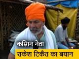 Video : किसान नेता राकेश टिकैत ने कहा, 'कई पार्टियां करना चाह रही है भारत बंद को सपोर्ट'