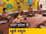 Video : उत्तर प्रदेश में पहली से 5वीं तक के लिए खुले स्कूल, दो शिफ्ट में लग रही हैं कक्षाएं