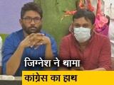 Video : जिग्नेश मेवानी ने बताई कांग्रेस ज्वाइन करने की वजह