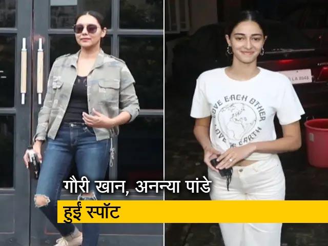 Videos : मुंबई में गौरी खान और एक्टर अनन्या पांडे हुईं स्पॉट
