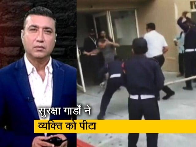 Videos : नोएडा: सोसायटी के सुरक्षा गार्डों ने एक व्यक्ति को बर्बरता से पीटा, घटना कैमरे में कैद