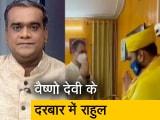 Video : हॉट टॉपिक: पैदल वैष्णो देवी गये राहुल गांधी ने कहा- यहां राजनीतिक टिप्पणी नहीं करूंगा