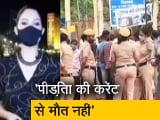 Video : सिटी सेंटर : दिल्ली कैंट रेप और मर्डर केस में चार्जशीट दायर, पीड़िता की दम घुटने से हुई थी मौत