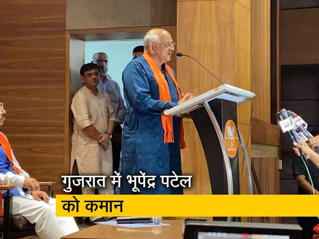Videos : गुजरात का नया मुख्यमंत्री चुने जाने पर भूपेंद्र पटेल को मिल रही बधाईयां