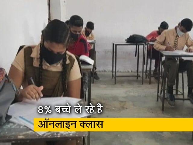 Videos : ग्रामीण इलाकों में 8% बच्चे ही कर पा रहे हैं ऑनलाइन पढ़ाई, 37% छात्र नहीं ले रहे कोई क्लास