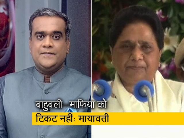 Video : हॉट टॉपिक: बाहुबलियों से BSP की दूरी, AIMIM ने मुख्तार को दिया टिकट का ऑफर