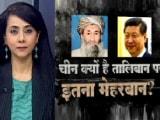 Video : 5 की बात: तालिबान के मदद के पीछे क्या है चीन की चाल?