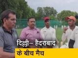Video : आज है दिल्ली- हैदराबाद के बीच मैच, कोच ने बताया किस टीम का पलड़ा है भारी